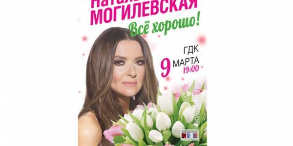 Убедиться, что «Все хорошо!» кременчужанам предлагает Наталья Могилевская