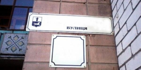 В начале апреля первые улицы Кременчуга сменят адресные таблички