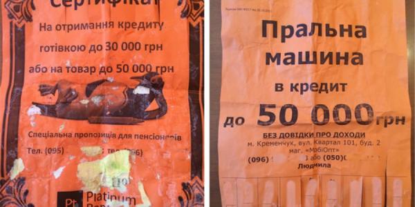 В Кременчуге впервые задержали расклейщиков незаконной рекламы