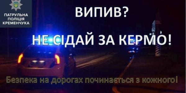 Патрульные Кременчуга «застукали» пьяных: мопедиста и автомобилиста