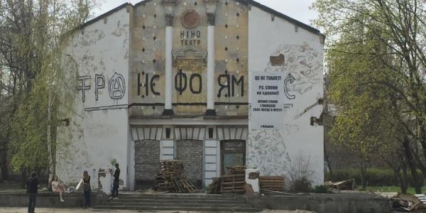 Старый кинотеатр в парке Приднепровский изолируют от «бомжей»