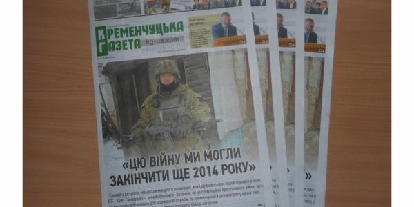 В свет вышел второй номер «Кременчугской газеты»