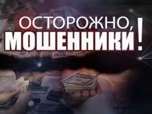 """За сутки мошенники """"выманили"""" у кременчужан около 23 тыс. грн."""