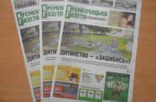 Где и когда починят текущие крыши, обновят детские площадки: вышел восьмой номер «Кременчугской газеты»