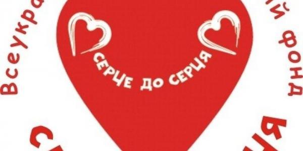 В Кременчуге пройдет благотворительная фотосессия «Сердце к сердцу»