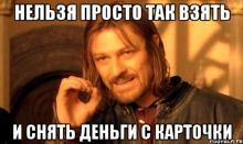 Мошенники «кинули» кременчужанина на 150 тыс грн.
