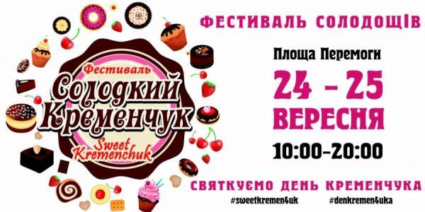День рождения города кременчужане отпразднуют рекордным поеданием сладостей