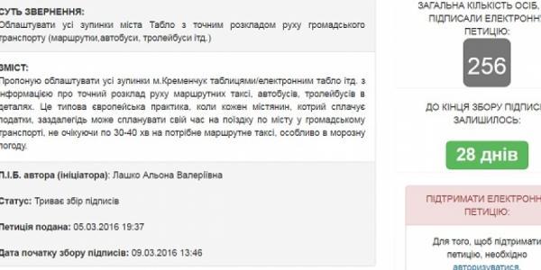 Мэр Кременчуга рассмотрит петицию об электронных табло на остановках