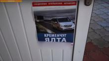 Отказаться от поездок в Крым призвал горожан мэр Кременчуга