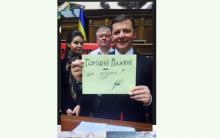 Политики Ляшко и Савченко присоединились к флешмобу «Горішні Плавні»