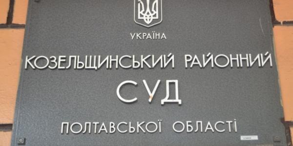 Обидчики участника АТО заплатят ему 10 тысяч гривень моральной компенсации