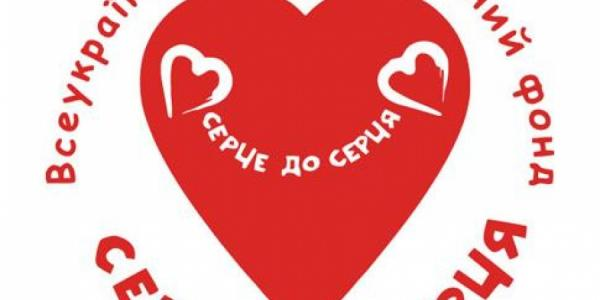 В рамках акции «Сердце к сердцу» кременчужане собрали рекордную сумму