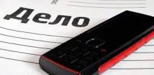Правоохранители вернули украденный телефон «отзывчивому» кременчужанину