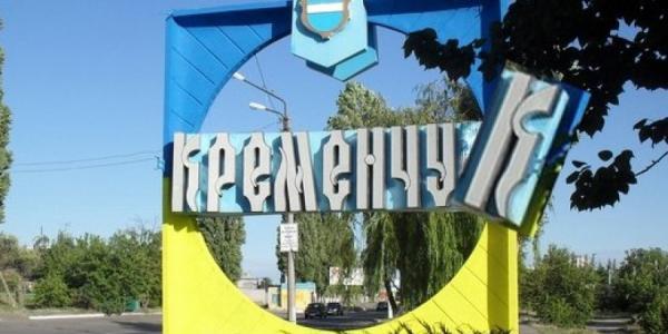 В мэрии решают, какое правильное название нашего города - КременчуГ или КременчуК