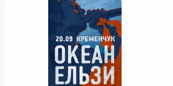 На концерт «Океана Эльзы» в Кременчуге уже можно купить билеты