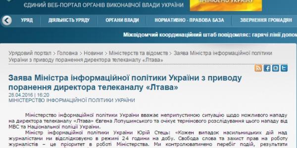 Мининформации считает недопустимой ситуацию относительно возможного нападения на директора «Лтава»