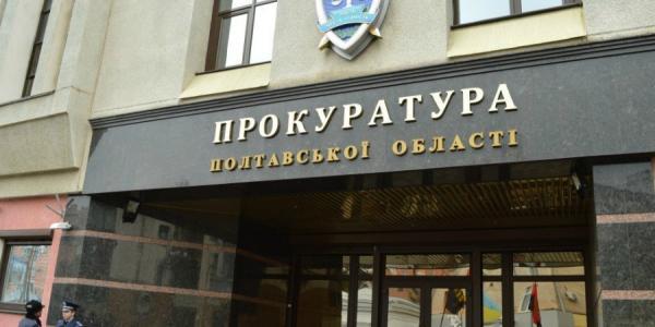 Прокурор Кременчуга не подотчетен мэру и городскому совету – прокуратура Полтавщины