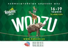 Цирк «Кобзов» везет в Кременчуг украинский «Cirque du soleil»