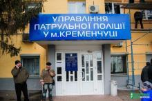Полицейским Кременчуга предложили повысить квалификацию