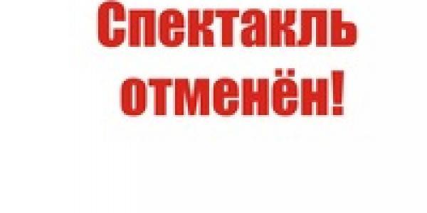 В Кременчуге отменен спектакль «Шалене весілля»