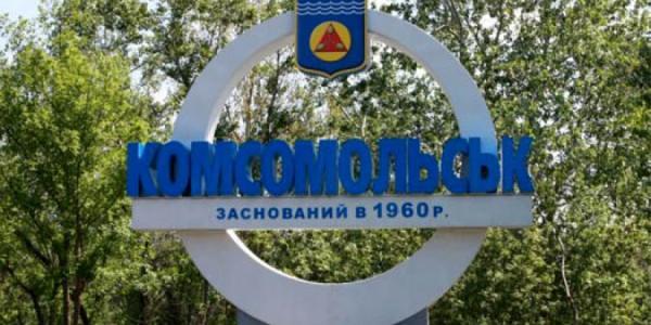 Раде предложено отложить переименование Комсомольска