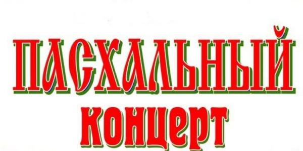 19 апреля в ГДК состоится традиционный Пасхальный концерт