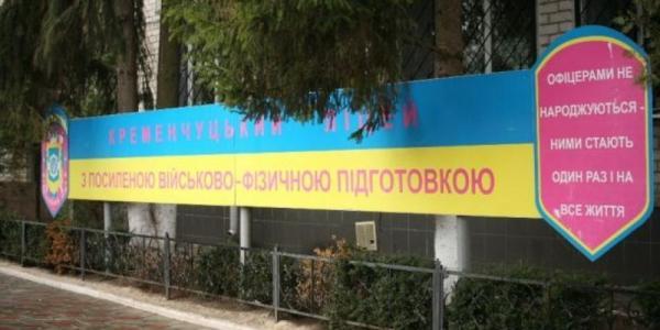 Губернатор Головко требует навести порядок в военном лицее Кременчуга
