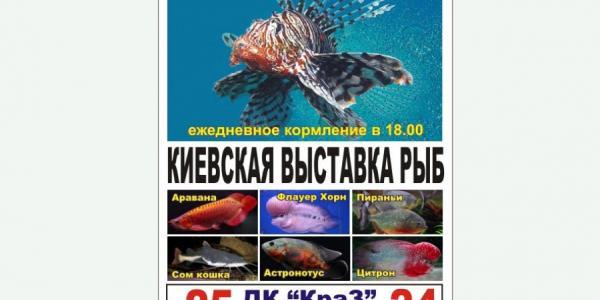 «Кременчугская газета» разыгрывает билеты на «экзотику»