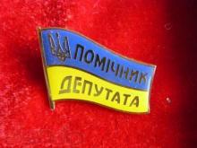 Помощникам нардепа Шаповалова могут существенно повысить зарплату