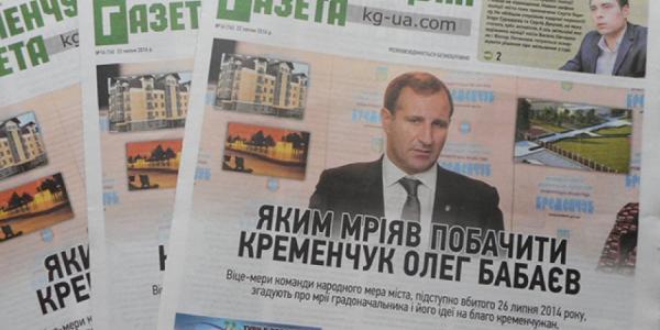 Каким мечтал увидеть Кременчуг Олег Бабаев – об этом в новом номере «Кременчугской газеты»