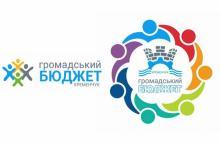 Кременчужан просят помочь выбрать логотип для общественного бюджета