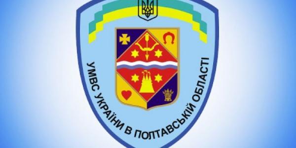 В областном управлении милиции стартовала люстрация