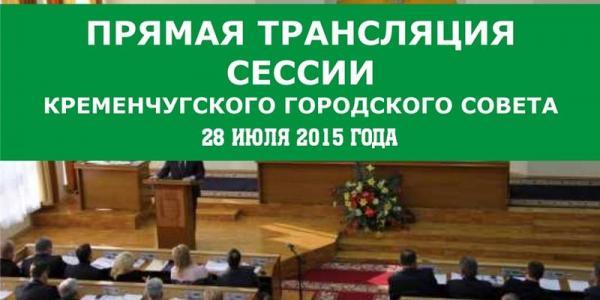 Завтра состоится сессия Кременчугского горсовета