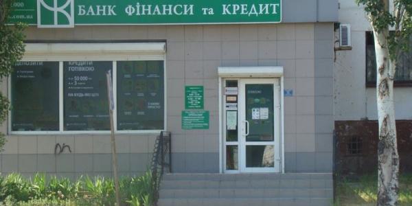 Банк «Финансы и Кредит» увеличит уставный капитал на 2,5 млрд. грн