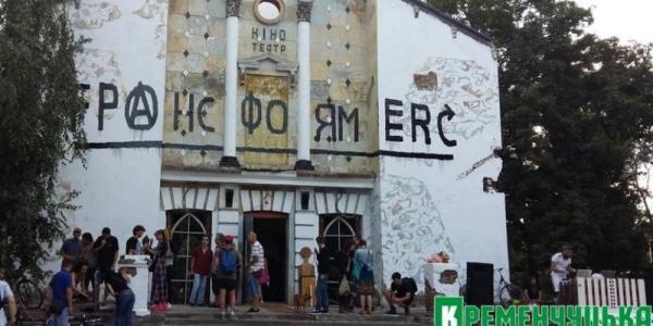 Кременчужан шокировал «оживший» кинотеатр «Днепр»