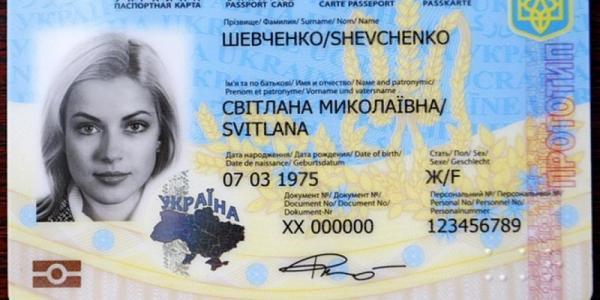 В 2016 году внутренние паспорта украинцев начнут менять на ID-карты