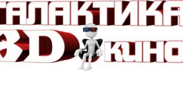 Кинотеатр «Галактика Кременчуг» приглашает в кино