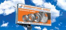 Кременчугский колесный завод в первом полугодии сократил выпуск колес на 27%