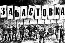 Работники КрАЗа грозятся бастовать