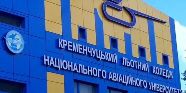3 июля кременчугский летный колледж отпразднует 55-летие