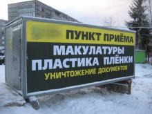 В Кременчуге вор украл 800 кг макулатуры и пластиковых бутылок