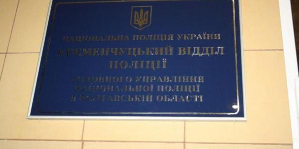 Кременчугская спортивная секция на Гвардейской «обеднела» на 5 тысяч гривень
