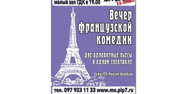 Кременчужан ждет вечер французской комедии