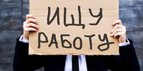 Госстат:безработица в Кременчуге и районе за год уменьшилась почти на треть
