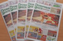 Город теряет миллионеров, митинг 9 Мая проведут на «недоделанном» мемориале: вышел свежий номер «Кременчугской газеты»