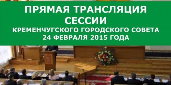 Прямой эфир: сессия Кременчугского горсовета