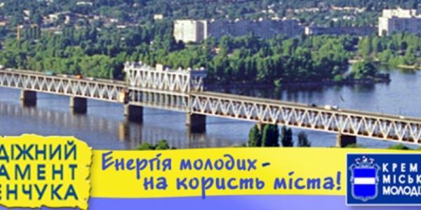 Вице-мэр Усанова не может назвать того, кто руководит Молодежным парламентом Кременчуга