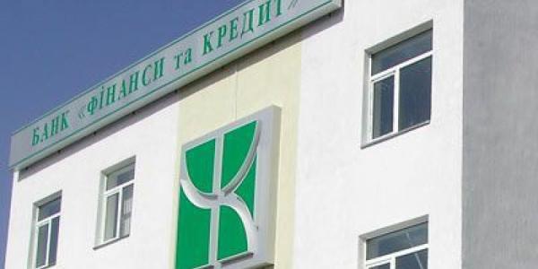 Вкладчикам банка «Финансы и Кредит» возобновят выплаты с 1 июня