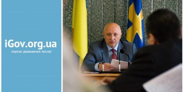 Инструкция по обращению к губернатору Полтавщины