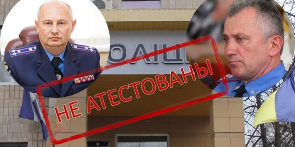 Литвинюк и Овчаренко не переаттестованы